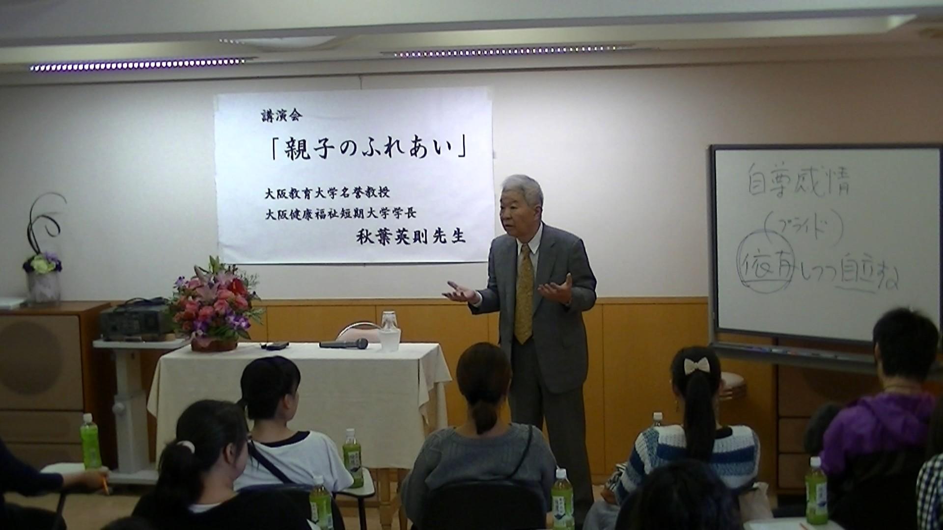 秋葉先生講演会