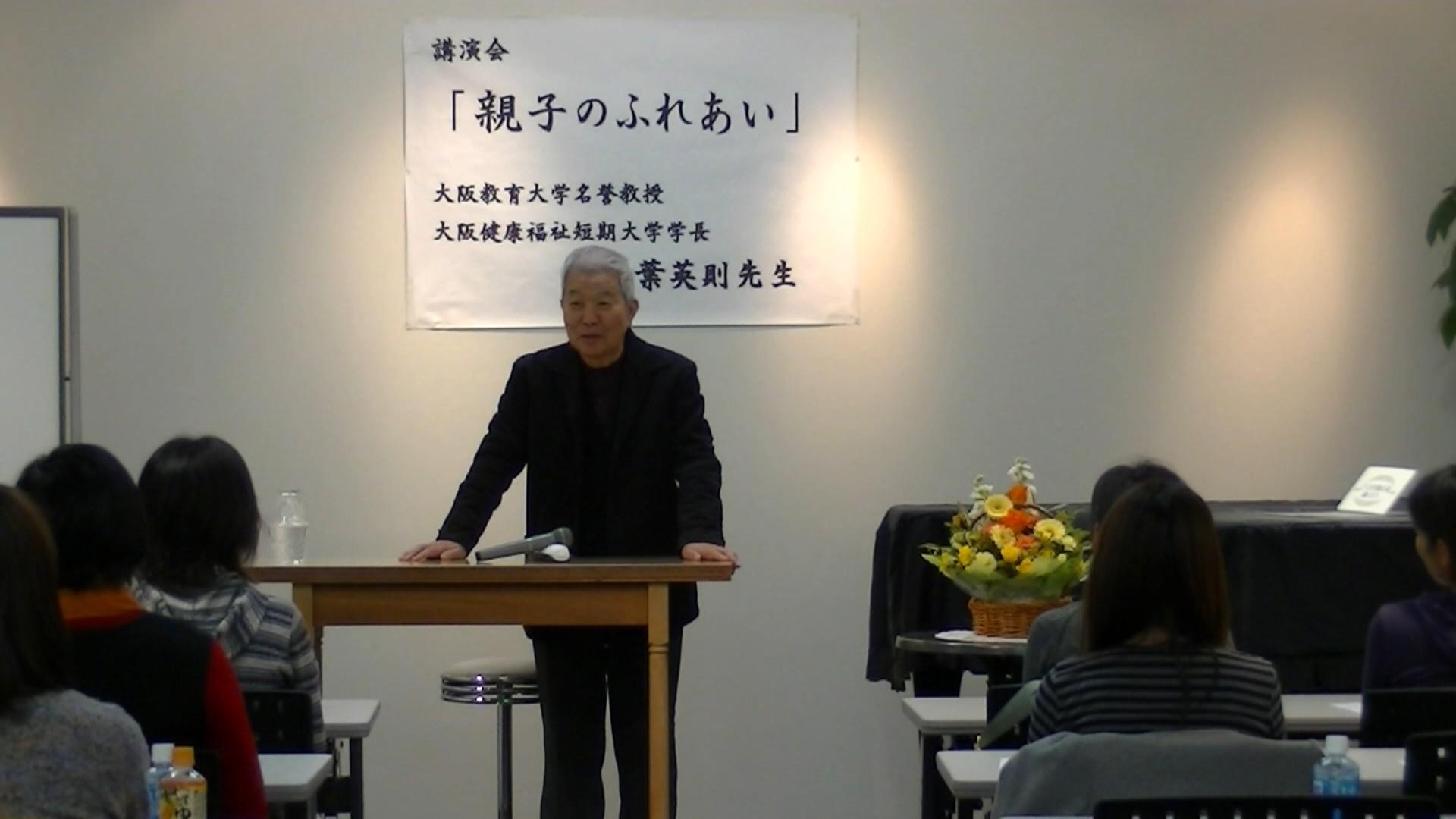秋葉先生の講演会風景