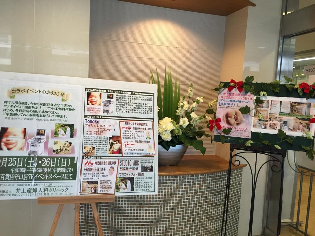 京阪百貨店イベント
