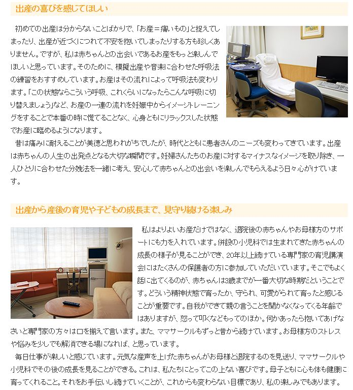 医療人 記事2